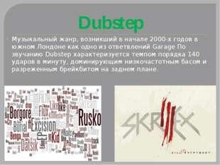 Dubstep Музыкальный жанр, возникший в начале 2000-х годов в южном Лондоне как