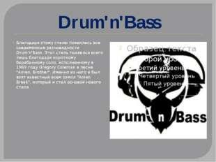 Drum'n'Bass Благодаря этому стилю появились все современные разновидности Dru