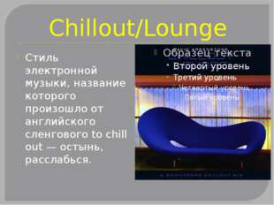 Chillout/Lounge Cтиль электронной музыки, название которого произошло от англ