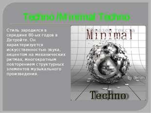 Techno /Minimal Techno Стиль зародился в середине 80-ых годов в Детройте. Он