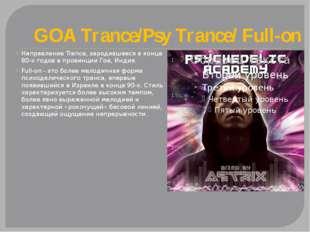 GOA Trance/Psy Trance/ Full-on Направление Trance, зародившееся в конце 80-x