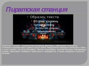 Пиратская станция Пиратская Станция — музыкальный drum&bass фестиваль, собира