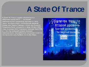 A State Of Trance A State Of Trance (также обозначается аббревиатурой ASOT) —