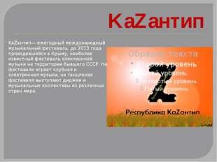 KaZaнтип KaZaнтип— ежегодный международный музыкальный фестиваль, до 2013 год