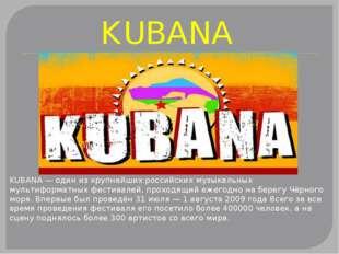 KUBANA KUBANA — один из крупнейших российских музыкальных мультиформатных фес