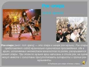 Рок-опера (rock opera) Рок-опера (англ. rock opera) — это опера в жанре рок-