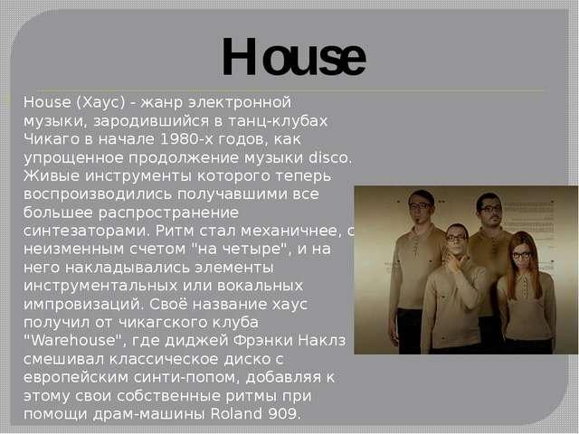 House House (Хаус) - жанр электронной музыки, зародившийся в танц-клубах Чика...