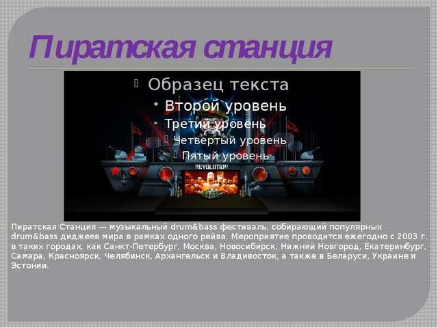 Пиратская станция Пиратская Станция — музыкальный drum&bass фестиваль, собира...