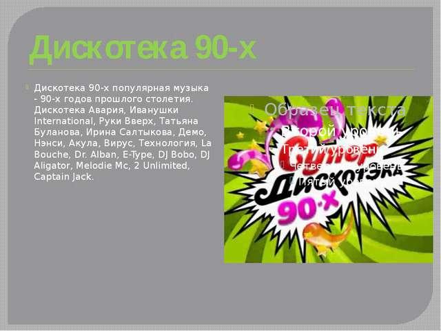 Дискотека 90-х Дискотека 90-х популярная музыка - 90-х годов прошлого столети...