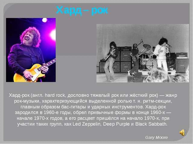 Хард-рок (англ. hard rock, дословно тяжелый рок или жёсткий рок) — жанр рок-м...