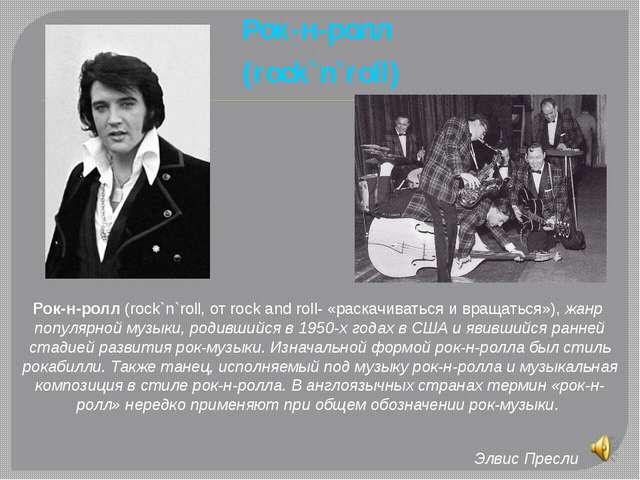 Рок-н-ролл (rock`n`roll) Рок-н-ролл (rock`n`roll, от rock and roll- «раскачив...
