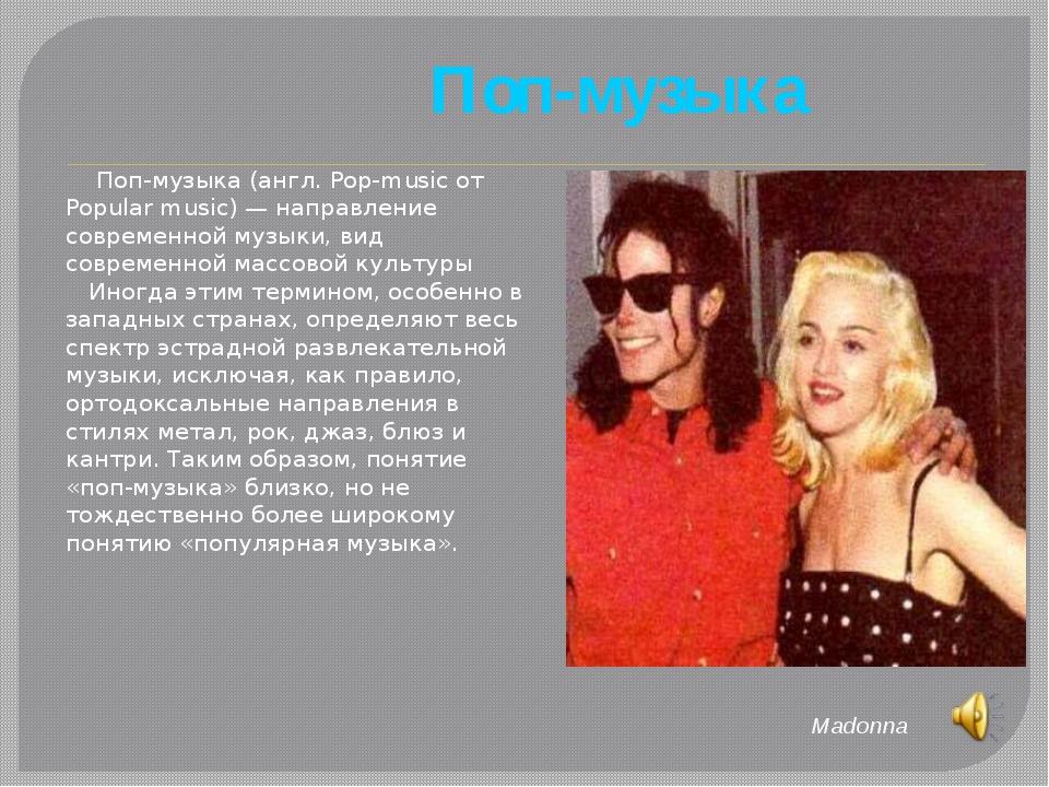 Поп-музыка Поп-музыка (англ. Pop-music от Popular music) — направление совре...