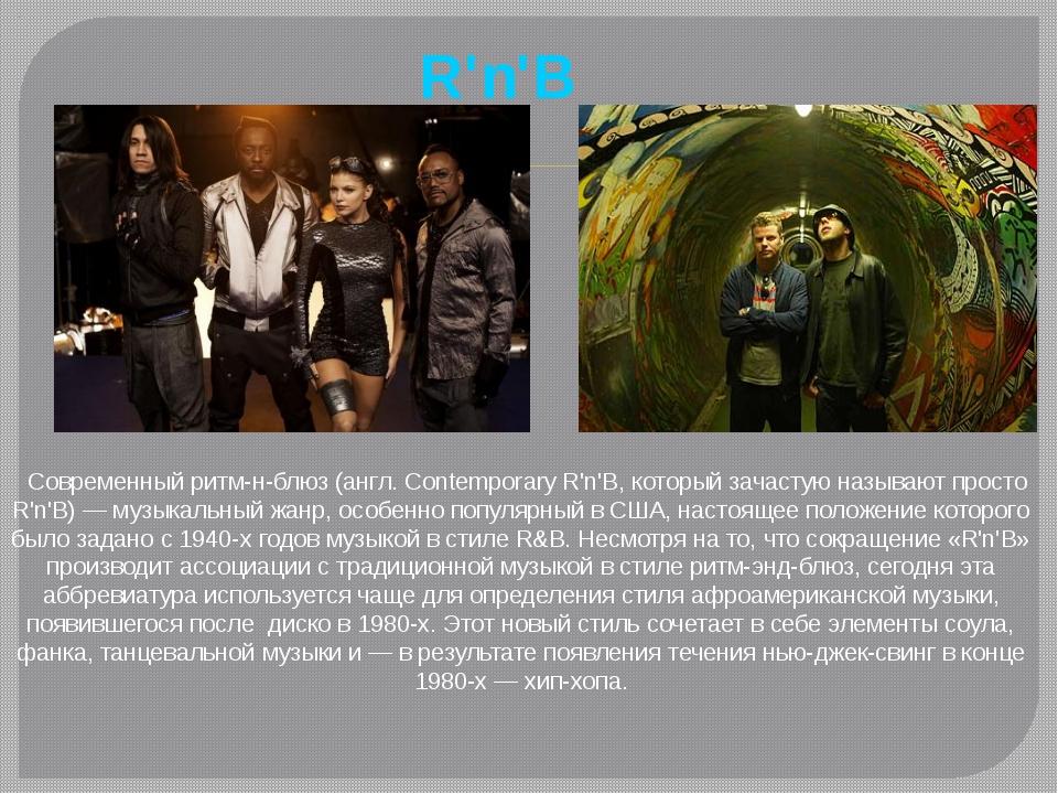 R'n'B Современный ритм-н-блюз (англ. Contemporary R'n'B, который зачастую на...