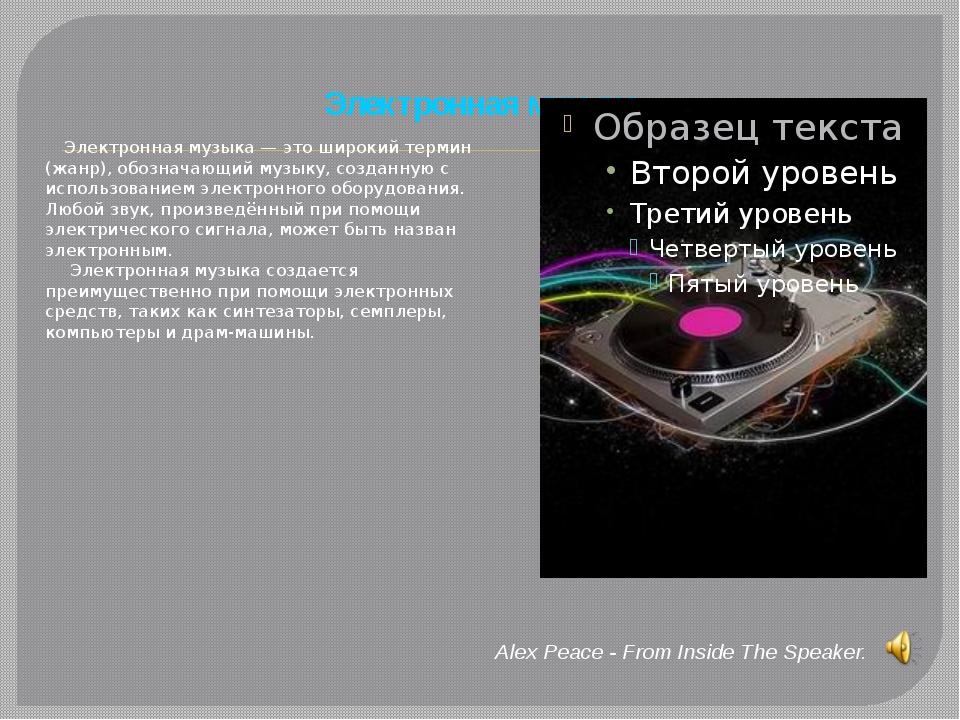Электронная музыка Электронная музыка — это широкий термин (жанр), обозначаю...