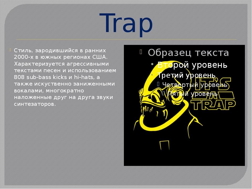 Trap Стиль, зародившийся в ранних 2000-х в южных регионах США. Характеризуетс...