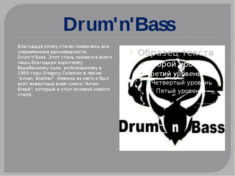 Drum'n'Bass Благодаря этому стилю появились все современные разновидности Dru...