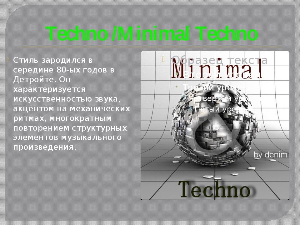 Techno /Minimal Techno Стиль зародился в середине 80-ых годов в Детройте. Он...