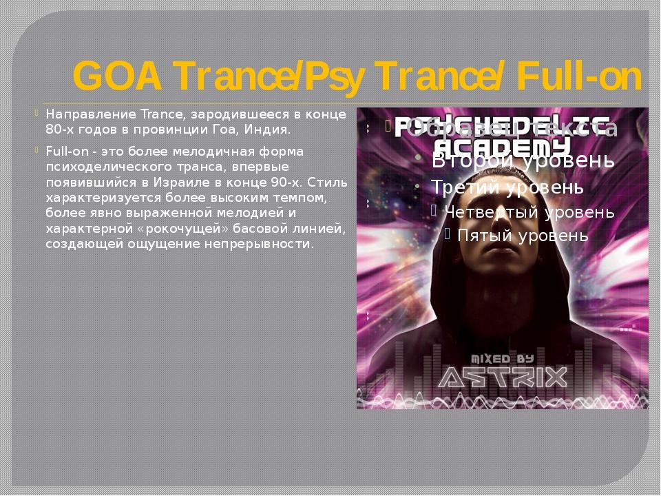 GOA Trance/Psy Trance/ Full-on Направление Trance, зародившееся в конце 80-x...