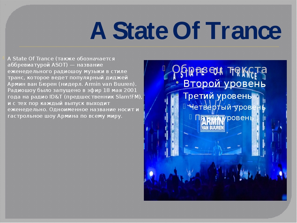 A State Of Trance A State Of Trance (также обозначается аббревиатурой ASOT) —...