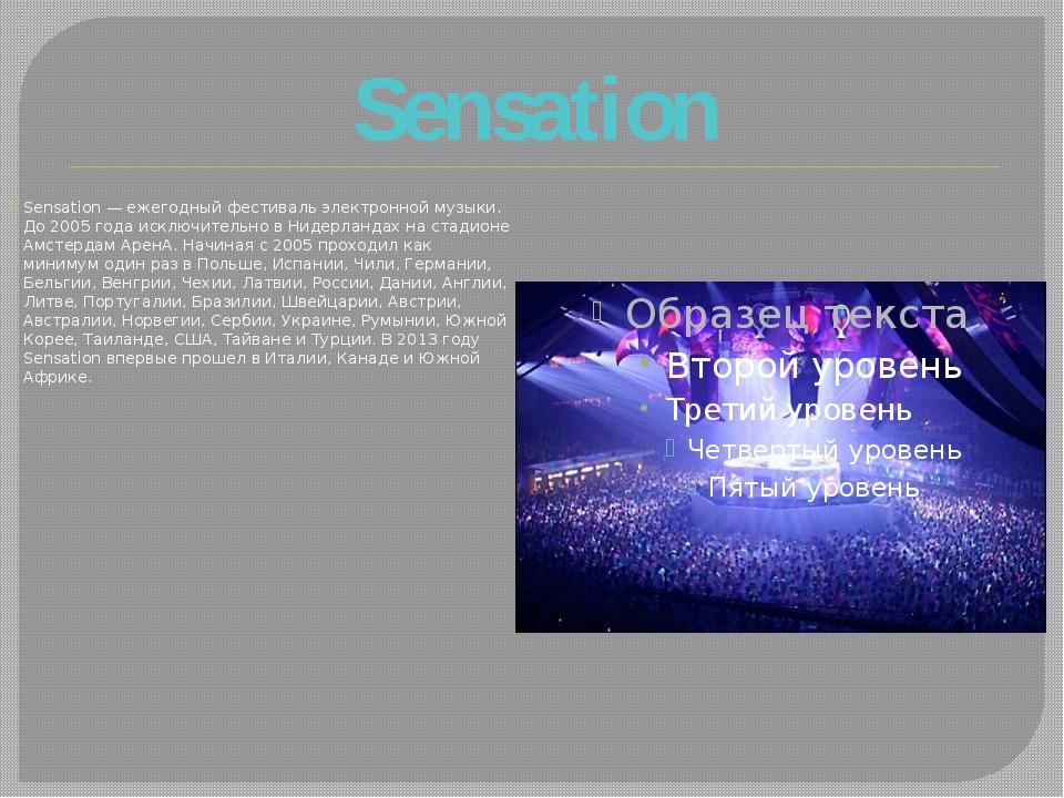 Sensation Sensation — ежегодный фестиваль электронной музыки. До 2005 года ис...