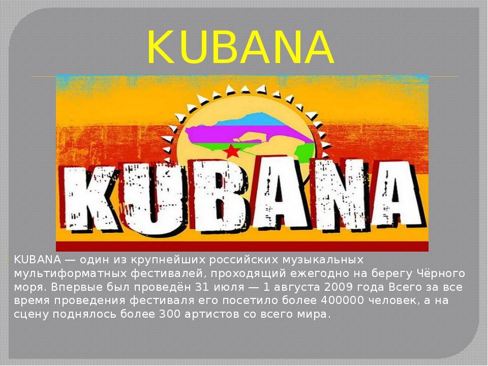 KUBANA KUBANA — один из крупнейших российских музыкальных мультиформатных фес...