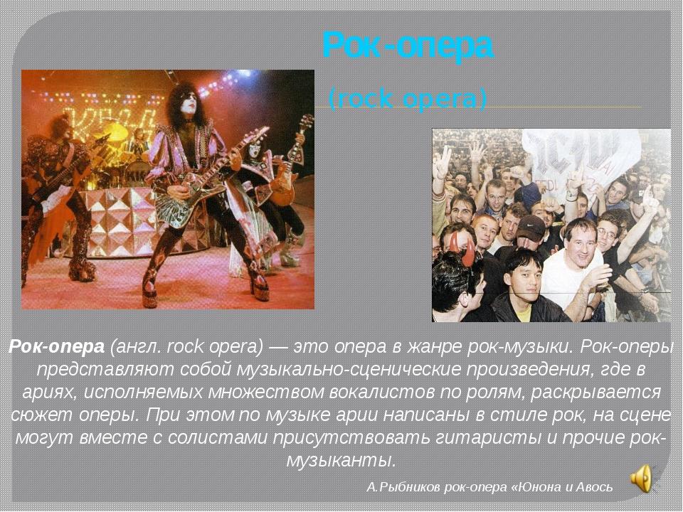 Рок-опера (rock opera) Рок-опера (англ. rock opera) — это опера в жанре рок-...