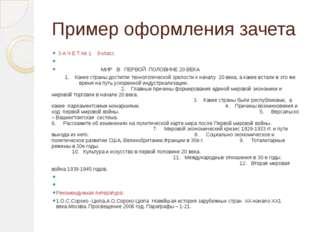 Пример оформления зачета З А Ч Е Т № 1 9 класс МИР В ПЕРВОЙ ПОЛОВИНЕ 20 ВЕКА
