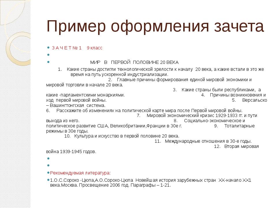 Пример оформления зачета З А Ч Е Т № 1 9 класс МИР В ПЕРВОЙ ПОЛОВИНЕ 20 ВЕКА...