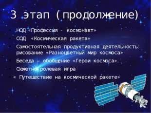 3 этап (продолжение) НОД «Профессия - космонавт» СОД «Космическая ракета» Са