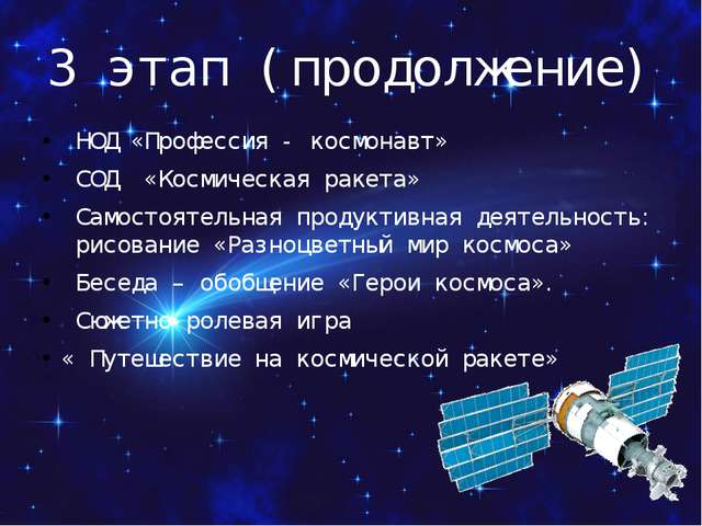 3 этап (продолжение) НОД «Профессия - космонавт» СОД «Космическая ракета» Са...