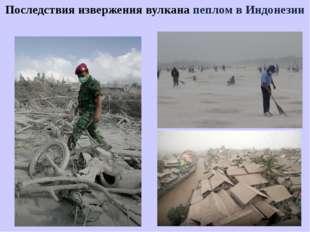 Последствия извержения вулкана пепломв Индонезии