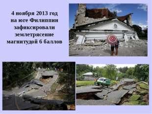 4 ноября 2013 год на юге Филиппин зафиксировали землетрясение магнитудой 6 ба