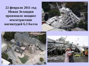22 февраля 2011 год Новая Зеландия произошло мощное землетрясение магнитудой