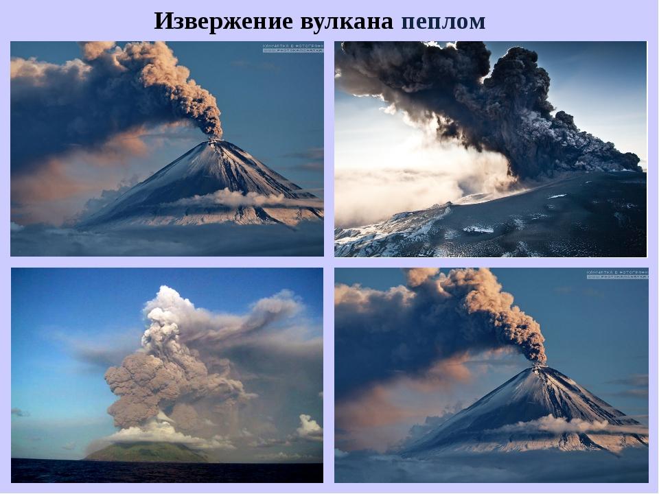 Извержение вулкана пеплом