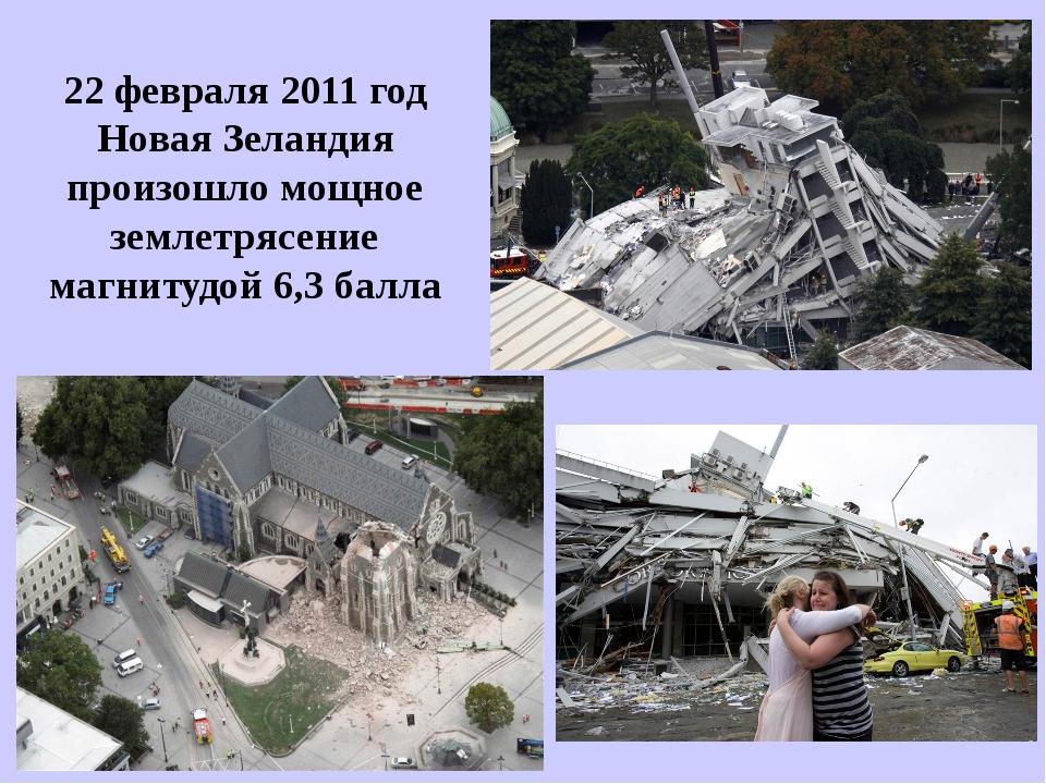 22 февраля 2011 год Новая Зеландия произошло мощное землетрясение магнитудой...