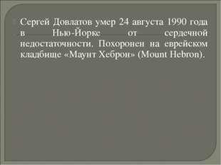 Сергей Довлатов умер 24 августа 1990 года в Нью-Йорке от сердечной недостаточ