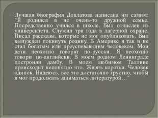 """Лучшая биография Довлатова написана им самим: """"Я родился в не очень-то дружно"""