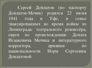 Сергей Довлатов (по паспорту Довлатов-Мечик) родился 22 июня 1941 года в Уфе