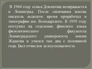 В 1944 году семья Довлатова возвращается в Ленинград. После окончания школы