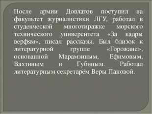 После армии Довлатов поступил на факультет журналистики ЛГУ, работал в студен