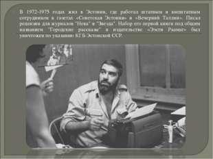 В 1972-1975 годах жил в Эстонии, где работал штатным и внештатным сотрудником