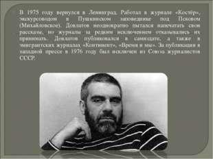В 1975 году вернулся в Ленинград. Работал в журнале «Костёр», экскурсоводом в
