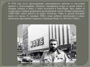 В 1978 году из-за преследований, невозможности работать и отсутствия средств
