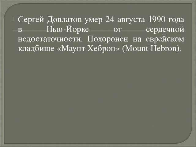 Сергей Довлатов умер 24 августа 1990 года в Нью-Йорке от сердечной недостаточ...