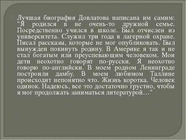 """Лучшая биография Довлатова написана им самим: """"Я родился в не очень-то дружно..."""
