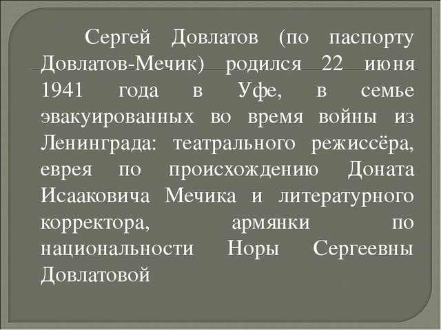 Сергей Довлатов (по паспорту Довлатов-Мечик) родился 22 июня 1941 года в Уфе...