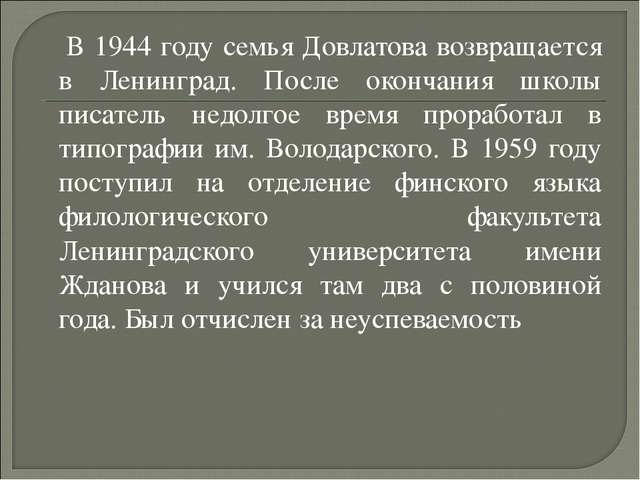 В 1944 году семья Довлатова возвращается в Ленинград. После окончания школы...