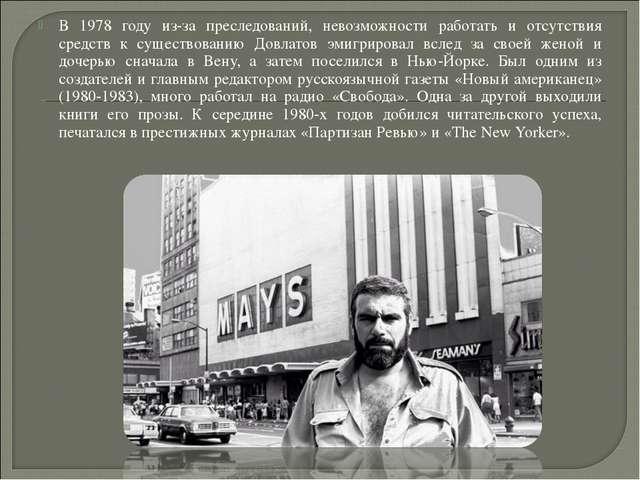 В 1978 году из-за преследований, невозможности работать и отсутствия средств...