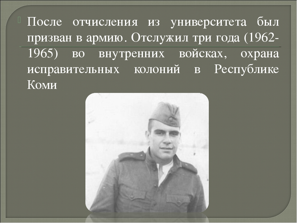 После отчисления из университета был призван в армию. Отслужил три года (1962...