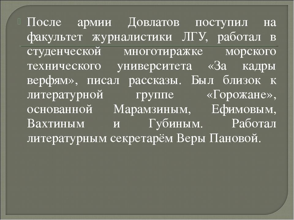 После армии Довлатов поступил на факультет журналистики ЛГУ, работал в студен...